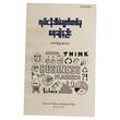 How To Write A Business Plan (Zaw Win Kyu)