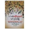Management Tips (Aung Si Thar)