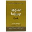 Managing Oneself (Kyi Shun)