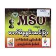 Mso Coffee Tumeric Soap 100G