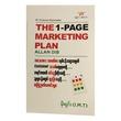 The 1 - Page Marketing Plan (Moe Shin)