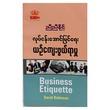 လုပ်ငန်းအောင်မြင်ရေး ယဉ်ကျေးဖွယ်ရာမှု